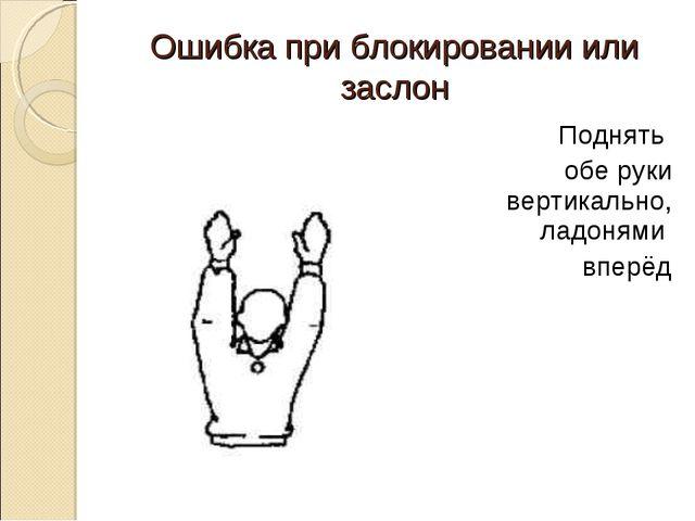 Ошибка при блокировании или заслон Поднять обе руки вертикально, ладонями впе...