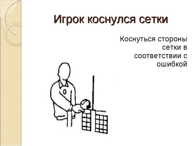 Игрок коснулся сетки Коснуться стороны сетки в соответствии с ошибкой