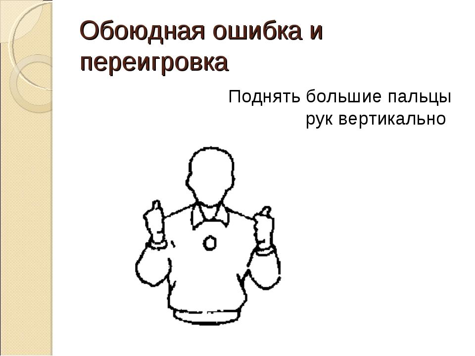 Обоюдная ошибка и переигровка Поднять большие пальцы рук вертикально
