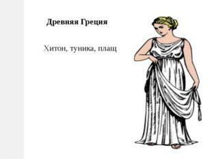 Древняя Греция Хитон, туника, плащ