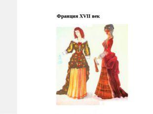 Франция ХVII век