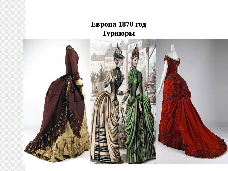 Европа 1870 год Турнюры