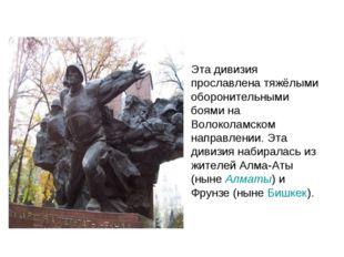 Эта дивизия прославлена тяжёлыми оборонительными боями на Волоколамском напра