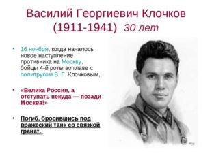 Василий Георгиевич Клочков (1911-1941) 30 лет 16 ноября, когда началось новое