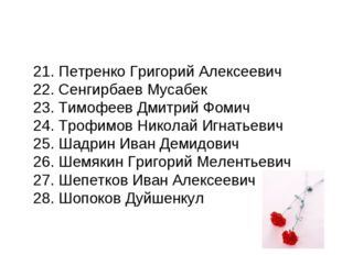 21. Петренко Григорий Алексеевич 22. Сенгирбаев Мусабек 23. Тимофеев Дмитрий