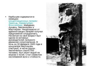 Карбышев содержался в немецких концентрационных лагерях: Замосць, Хаммельбург