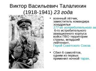 Виктор Васильевич Талалихин (1918-1941) 23 года военный лётчик, заместитель к