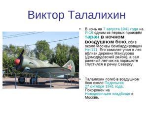 Виктор Талалихин В ночь на 7 августа 1941 года на И-16 одним из первых произв