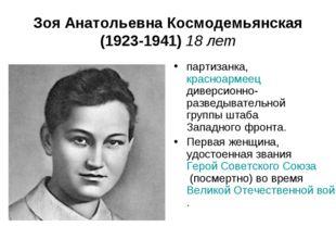 Зоя Анатольевна Космодемьянская (1923-1941) 18 лет партизанка, красноармеец д