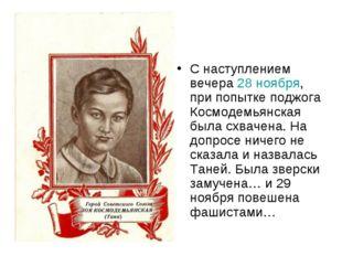 С наступлением вечера 28 ноября, при попытке поджога Космодемьянская была схв
