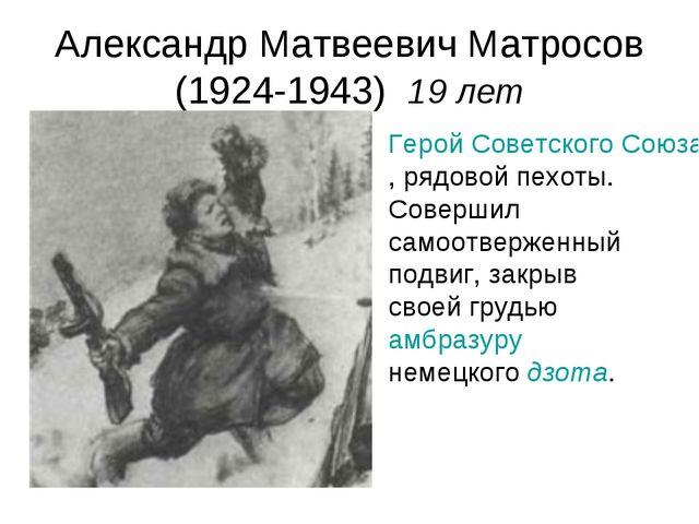 Александр Матвеевич Матросов (1924-1943) 19 лет Герой Советского Союза, рядов...