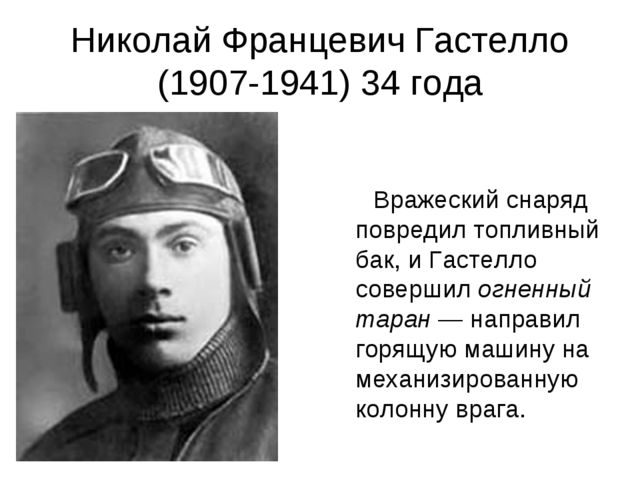 Николай Францевич Гастелло (1907-1941) 34 года Вражеский снаряд повредил топл...