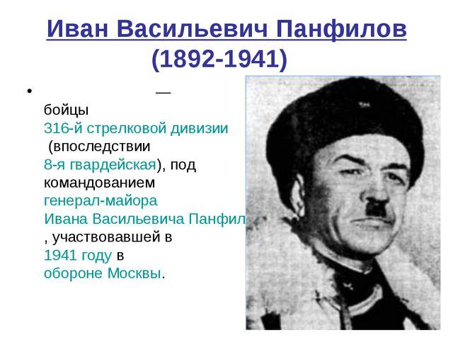 Иван Васильевич Панфилов (1892-1941) Панфи́ловцы— бойцы 316-й стрелковой див...