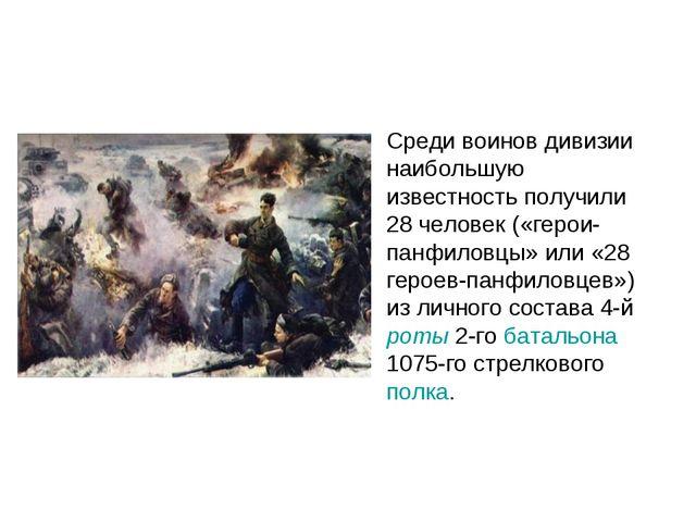 Среди воинов дивизии наибольшую известность получили 28 человек («герои-панфи...