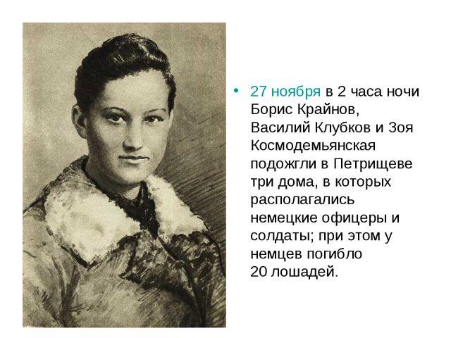 27 ноября в 2 часа ночи Борис Крайнов, Василий Клубков и Зоя Космодемьянская...