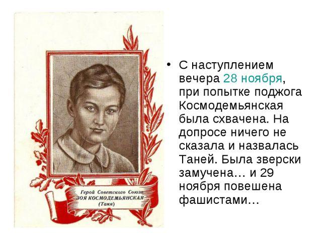 С наступлением вечера 28 ноября, при попытке поджога Космодемьянская была схв...