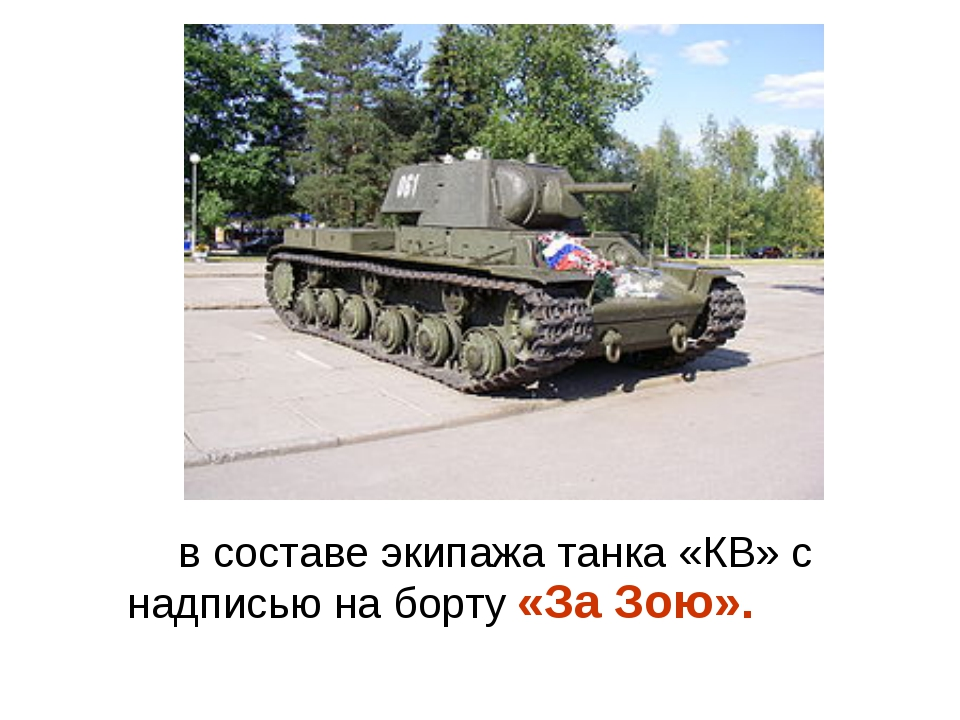 в составе экипажа танка «КВ» с надписью на борту «За Зою».