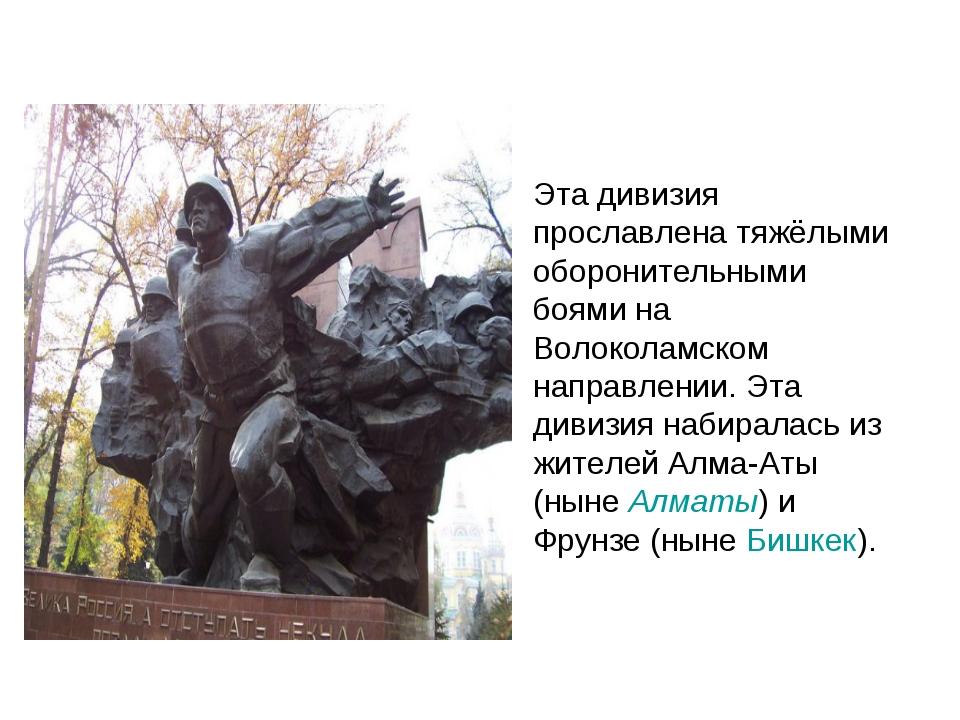 Эта дивизия прославлена тяжёлыми оборонительными боями на Волоколамском напра...