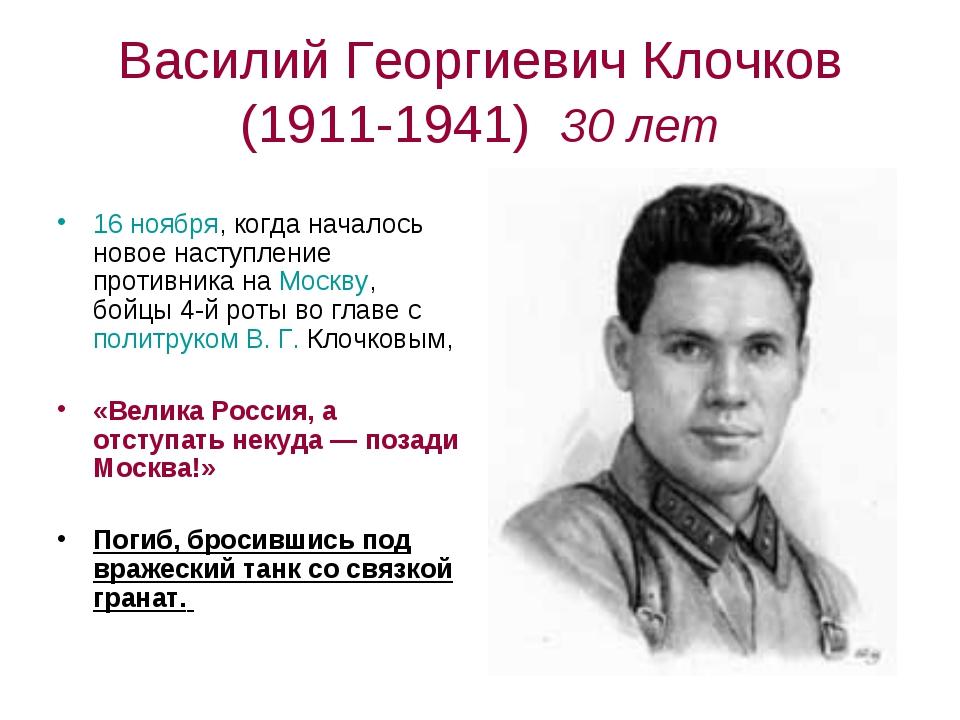Василий Георгиевич Клочков (1911-1941) 30 лет 16 ноября, когда началось новое...