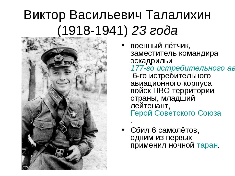 Виктор Васильевич Талалихин (1918-1941) 23 года военный лётчик, заместитель к...