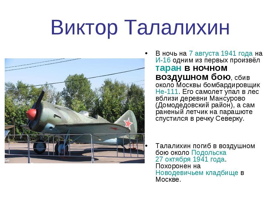 Виктор Талалихин В ночь на 7 августа 1941 года на И-16 одним из первых произв...
