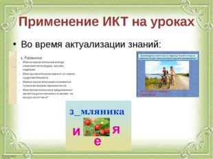 Применение ИКТ на уроках Во время актуализации знаний: © Фокина Лидия Петровна