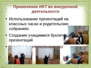 Применение ИКТ во внеурочной деятельности Использование презентаций на классн
