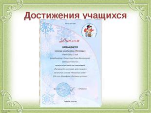 Достижения учащихся © Фокина Лидия Петровна