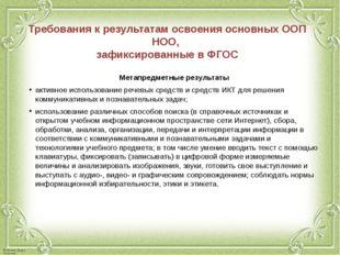 Требования к результатам освоения основных ООП НОО, зафиксированныев ФГОС Ме