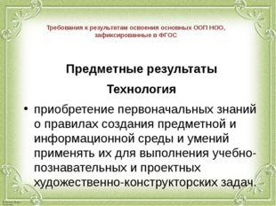 Требования к результатам освоения основных ООП НОО, зафиксированныев ФГОС Пр