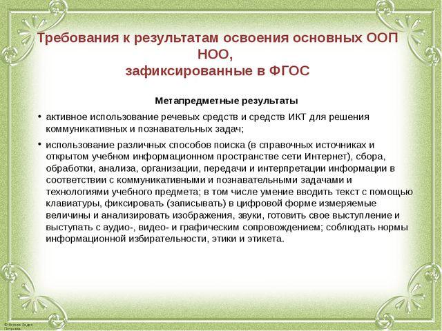 Требования к результатам освоения основных ООП НОО, зафиксированныев ФГОС Ме...