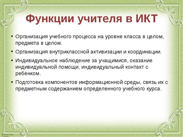 Функции учителя в ИКТ Организация учебного процесса на уровне класса в целом,...