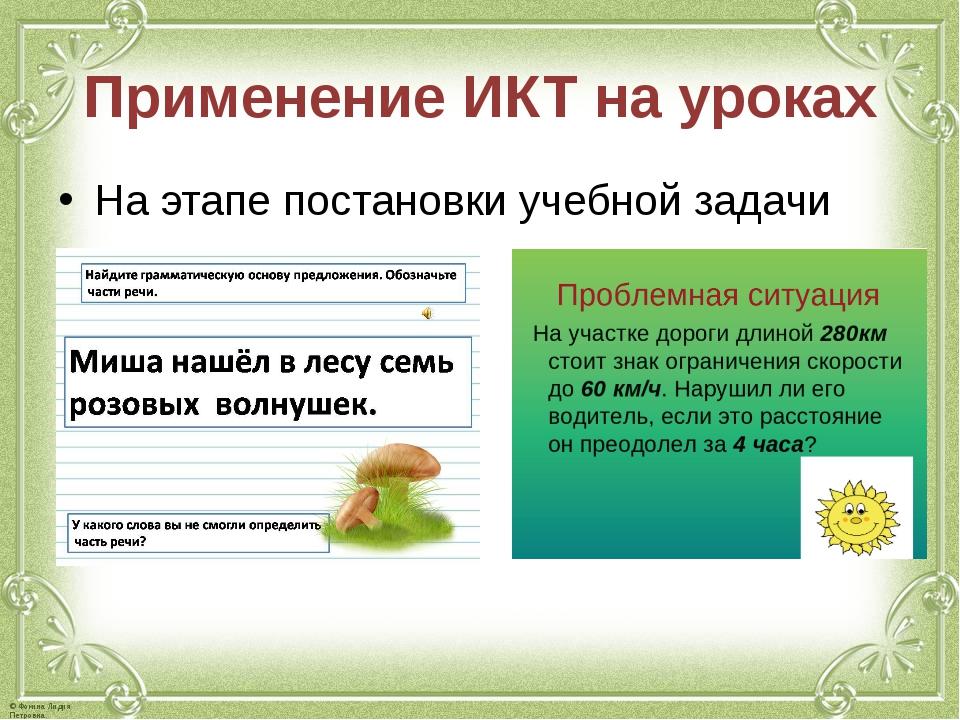 Применение ИКТ на уроках На этапе постановки учебной задачи © Фокина Лидия Пе...