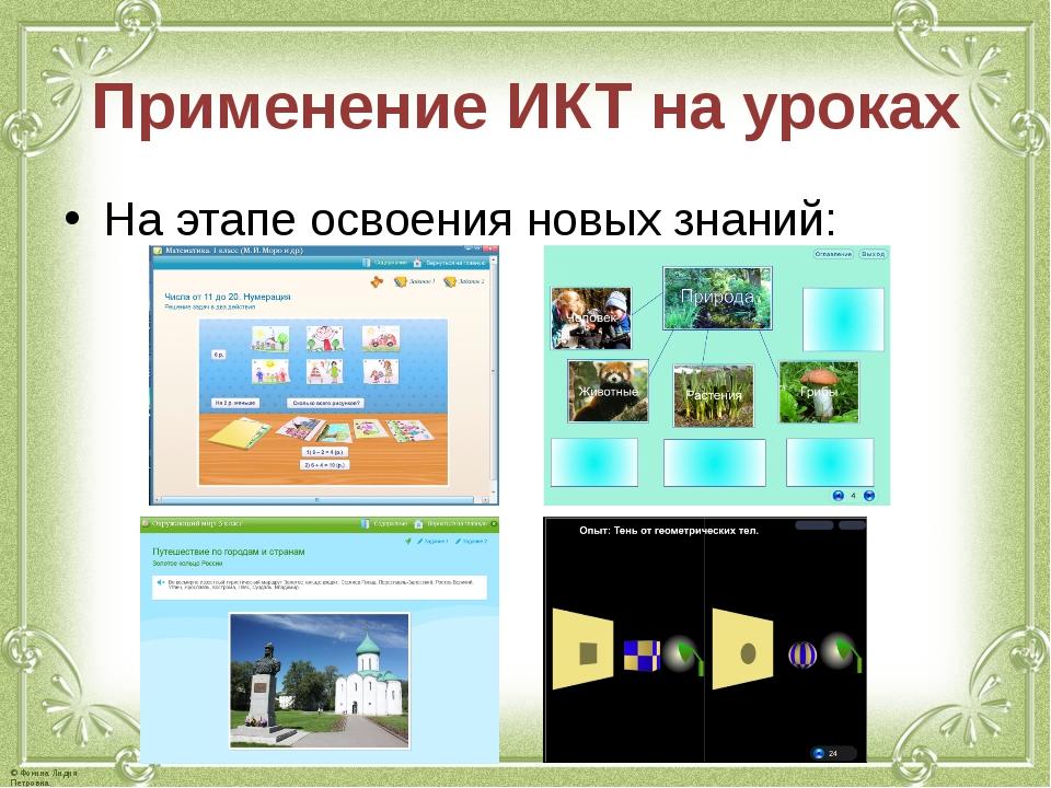 Применение ИКТ на уроках На этапе освоения новых знаний: © Фокина Лидия Петро...