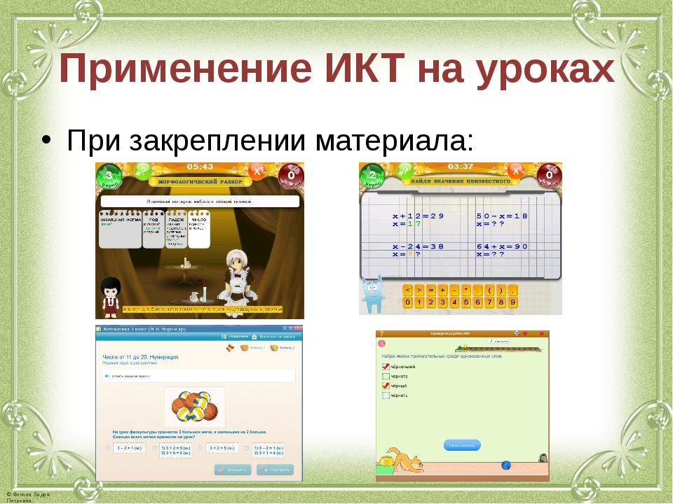 Применение ИКТ на уроках При закреплении материала: © Фокина Лидия Петровна