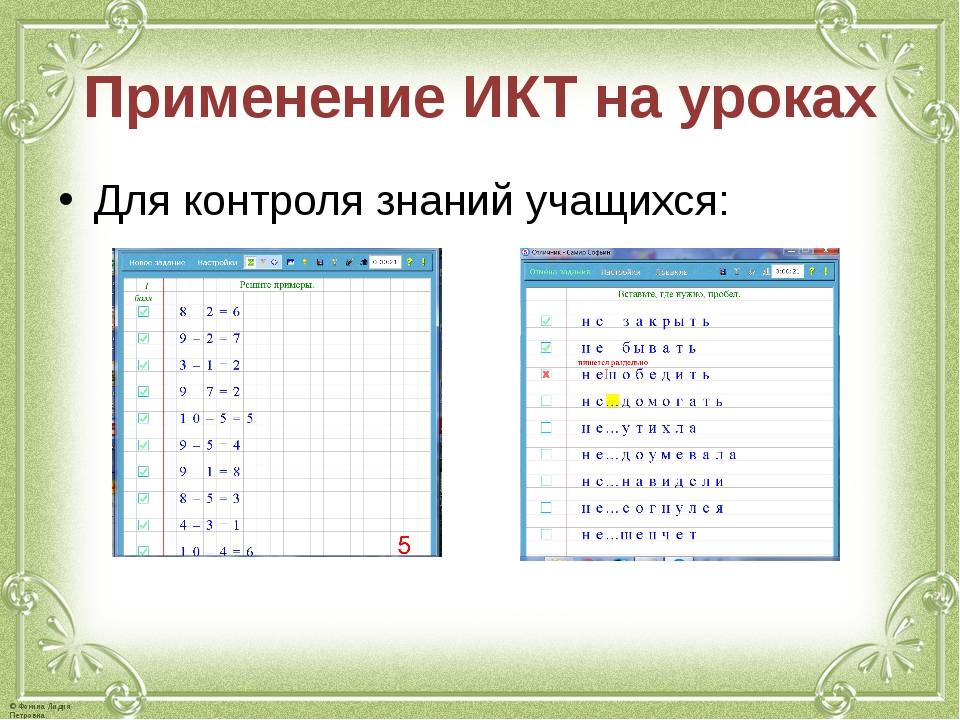Применение ИКТ на уроках Для контроля знаний учащихся: © Фокина Лидия Петровна