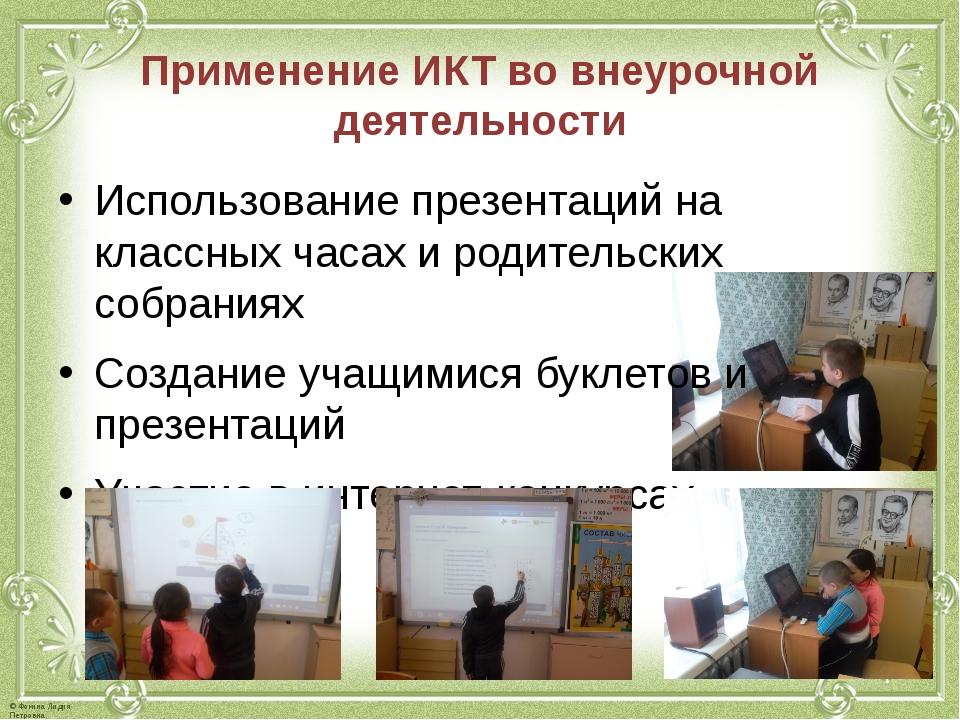 Применение ИКТ во внеурочной деятельности Использование презентаций на классн...