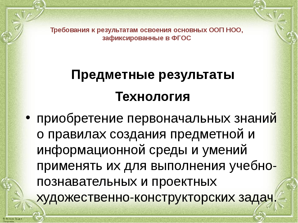 Требования к результатам освоения основных ООП НОО, зафиксированныев ФГОС Пр...