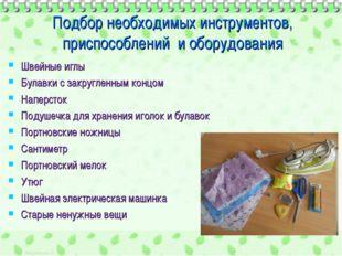 Подбор необходимых инструментов, приспособлений и оборудования Швейные иглы Б