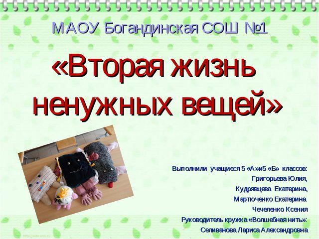 МАОУ Богандинская СОШ №1 Выполнили учащиеся 5 «А»и5 «Б» классов: Григорьева Ю...