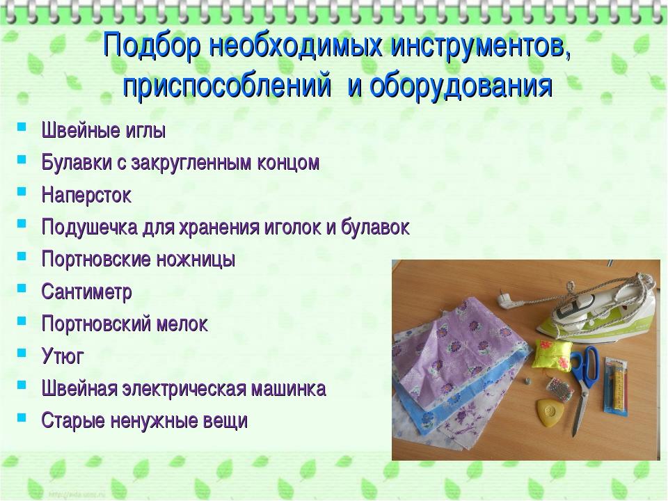 Подбор необходимых инструментов, приспособлений и оборудования Швейные иглы Б...