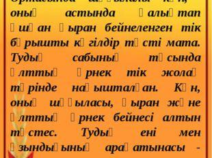 Қазақстан Республикасының Мемлекеттiк Туы Ортасында шұғылалы күн, оның астынд