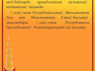 Қазақстан Республикасының Мемлекеттiк ГИМНІ Осы Конституциялық заңда көзделге