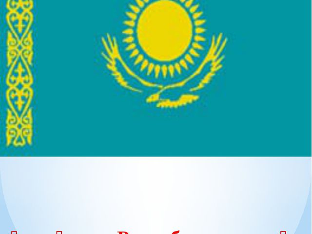 Қазақстан Республикасының мемлекеттік ТУЫ С. М