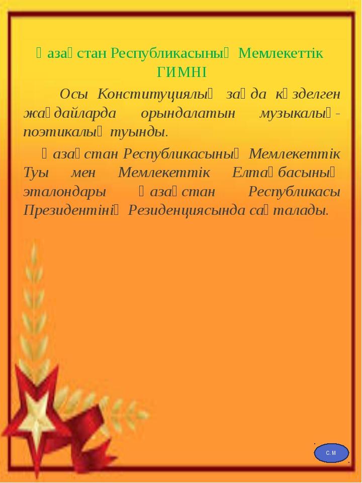 Қазақстан Республикасының Мемлекеттiк ГИМНІ Осы Конституциялық заңда көзделге...