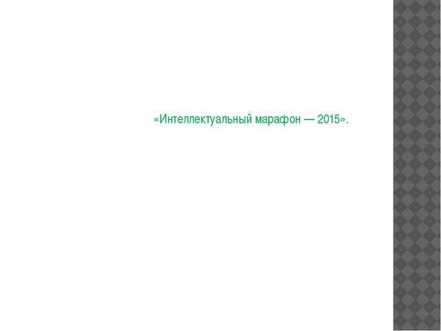 «Интеллектуальный марафон — 2015».