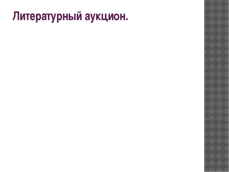 Литературный аукцион.