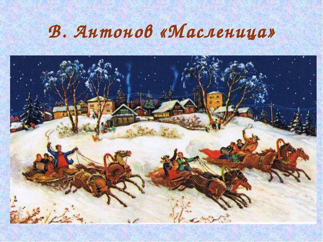 В. Антонов «Масленица»