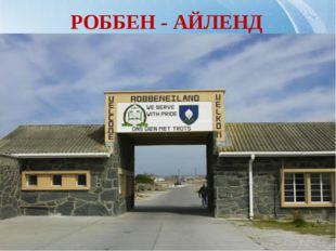 РОББЕН - АЙЛЕНД