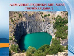"""АЛМАЗНЫЕ РУДНИКИ БИГ-ХОУЛ (""""ВЕЛИКАЯ ДЫРА"""")"""
